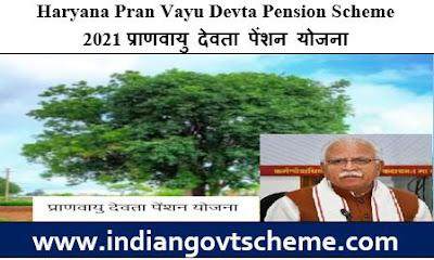 Haryana Pran Vayu Devta Pension Scheme