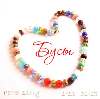 http://paperstory-shop.blogspot.ru/2016/12/blog-post.html