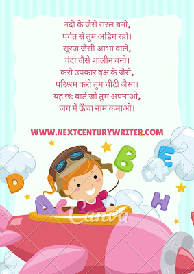 Motivational Hindi Poem for Kids