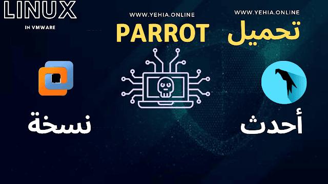 تحميل نسخة باروت أحدث نسخة parrot os , hacking