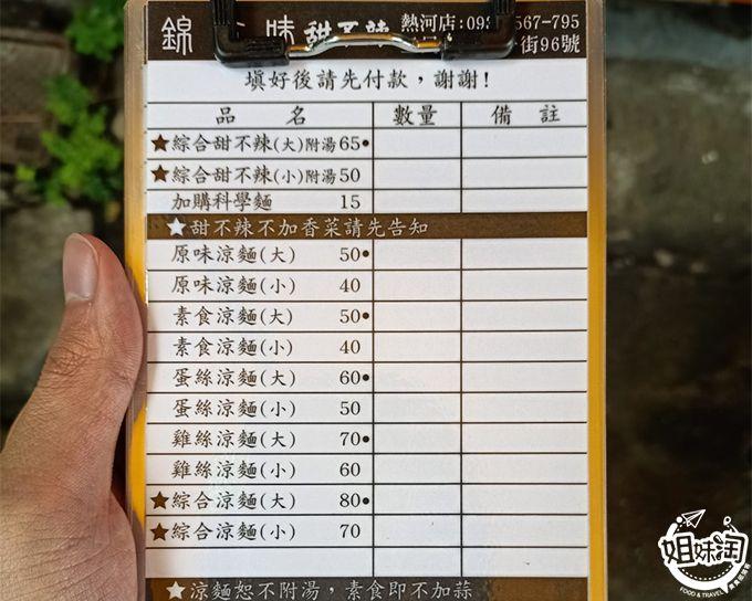 錦衣味台北甜不辣菜單