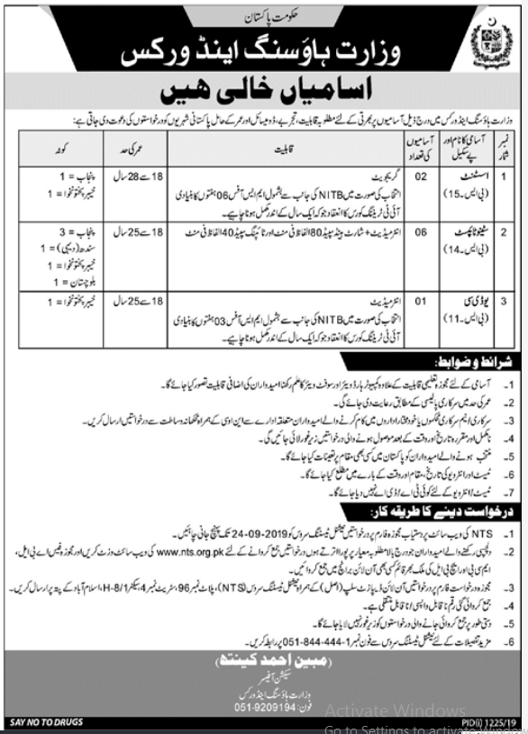 Advertisement for the Ministry of Housing and Works Jobs September 2019