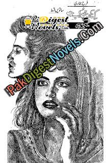 Kinar-E-Khuwab Jo Episode 7 By Farah Bukhari