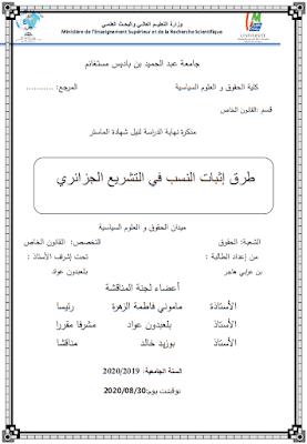 مذكرة ماستر: طرق إثبات النسب في التشريع الجزائري PDF