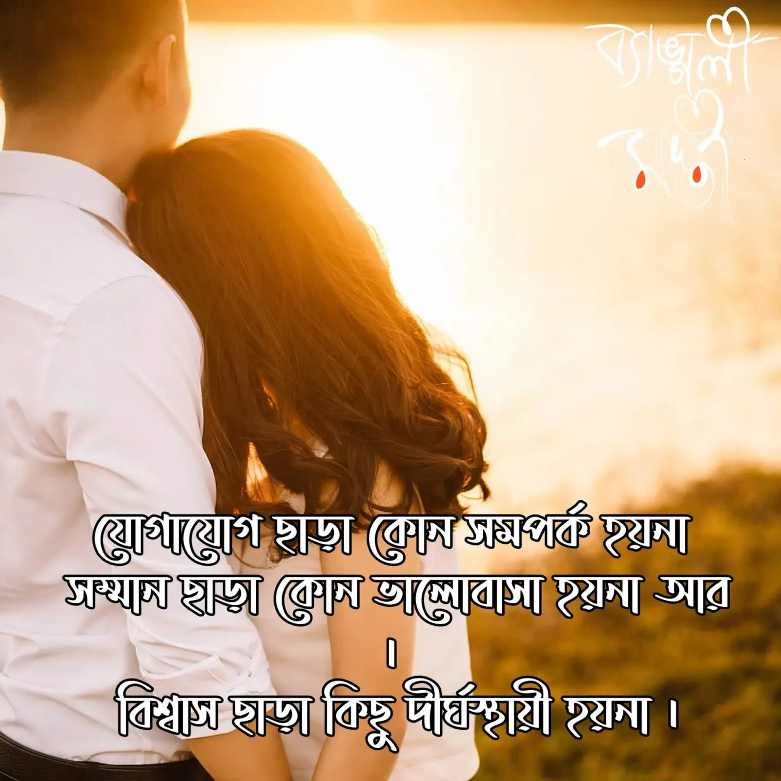 motivational quotes in Bengali, motivational Bengali, positive Bengali quotes, motivational quotes Bengali pic, motivational quotes in Bengali language, motivational quotes in Bengali download, motivational quotes images in Bengali, motivational quotes in Bengali pdf download