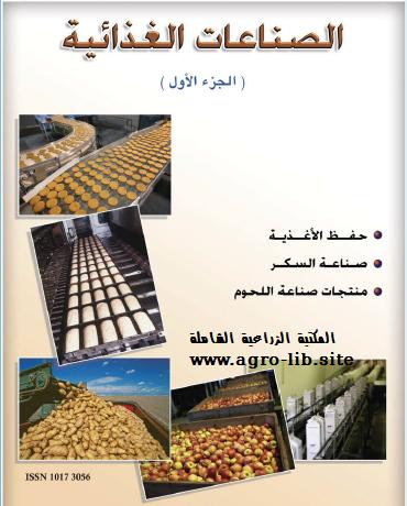 كتاب : الصناعات الغذائية - الجزء الاول -