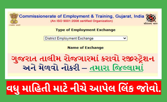Talim rojgar Gujarat Online Registration 2020 @Talimrojgar Gujarat Gov In State Portal