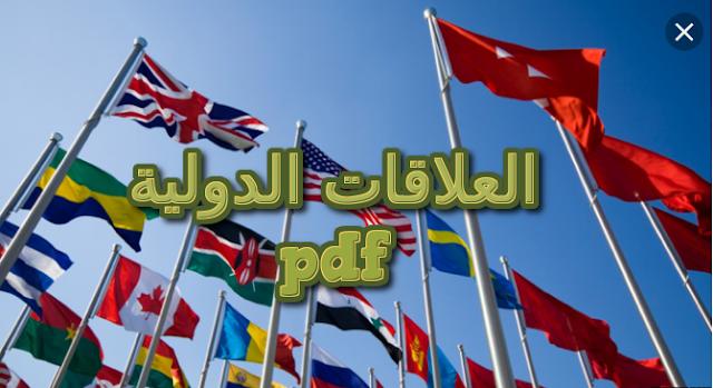 العلاقات الدولية s1 pdf