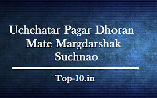 Uchchatar Pagar Dhoran Mate Margdarshak Suchnao