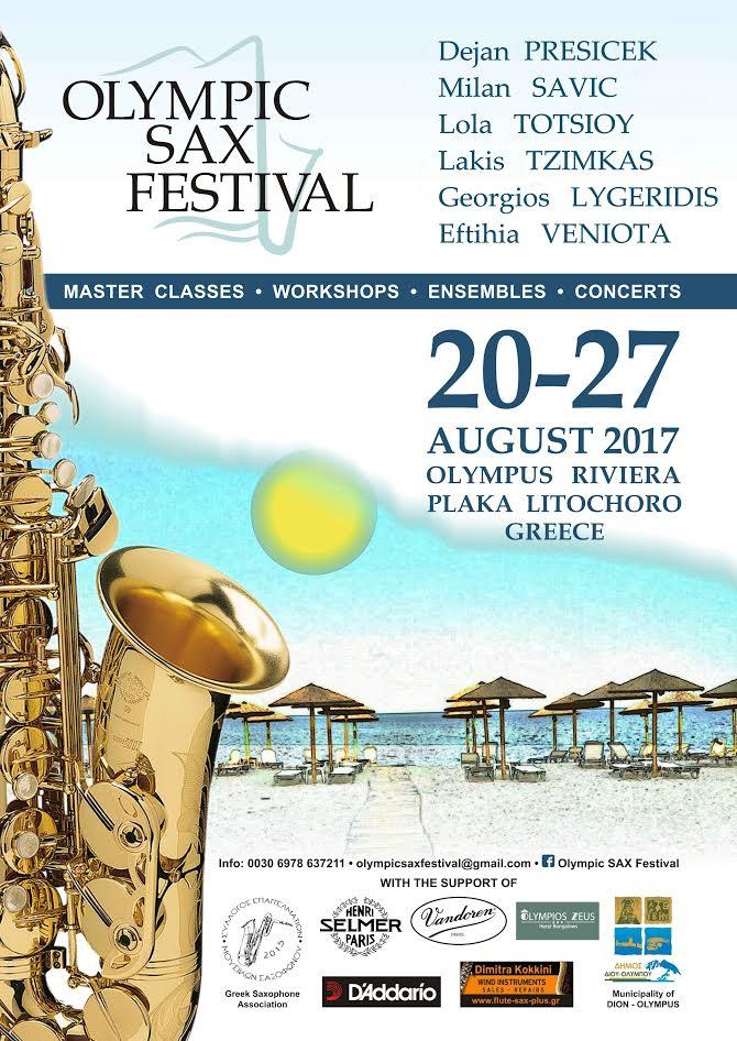 Συναυλία Σαξοφώνου στο Λιτόχωρο