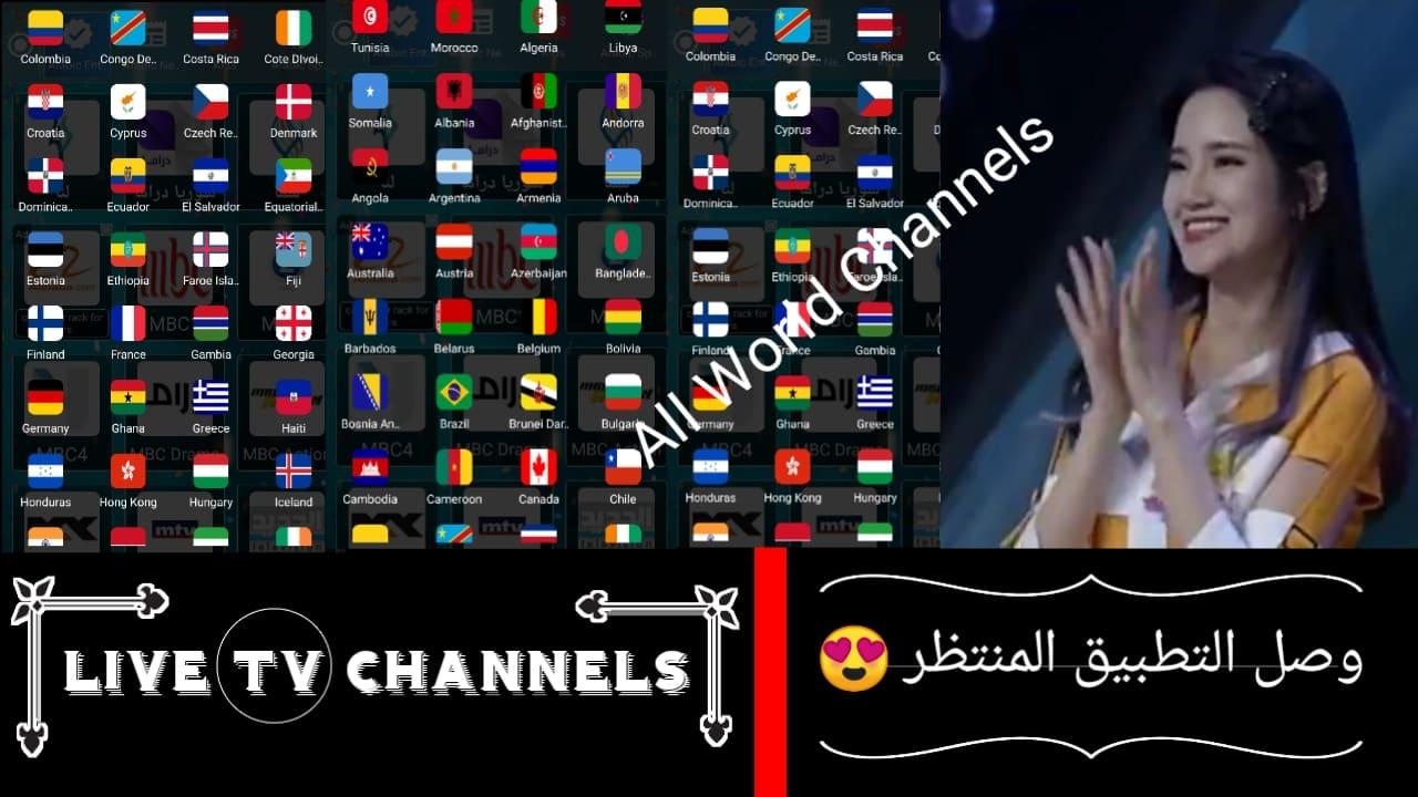 تطبيق Drama live لمشاهدة قنوات مشفرة و قنوات عالمية