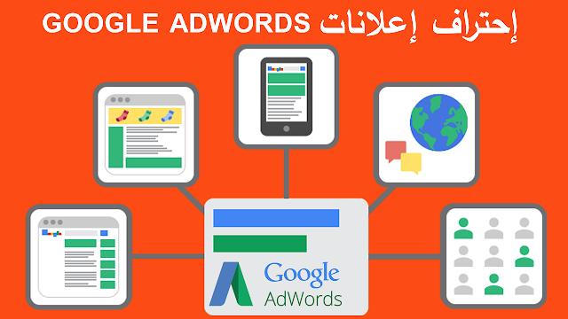 الدليل-الشامل-من-اجل-إحتراف-Google-AdWords-ومضاعفة-أرباحك
