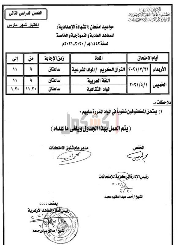 """جدول امتحانات شهر مارس لطلاب النقل الازهري """"ابتدائي - اعدادي - ثانوي"""" 474"""
