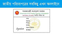 Bangladesh National ID Card