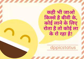 Funny Status In Hindi For Whatsapp, Funny Status In Hindi