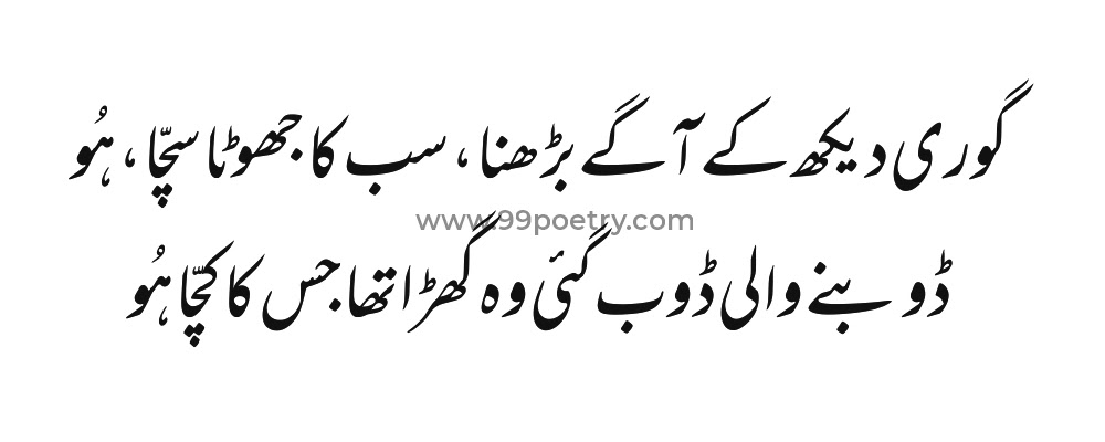 sadness Poetry in urdu Images