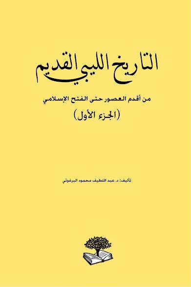موسوعة التاريخ الليبي القديم- عبد اللطيف محمود .pdf