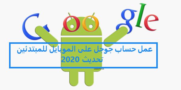 كيفية عمل حساب جوجل على الموبايل للمبتدئين تحديث 2020