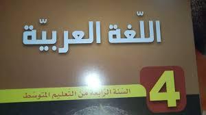 كتاب اللغة العربية للسنة الرابعة متوسط الجيل الثاني PDF