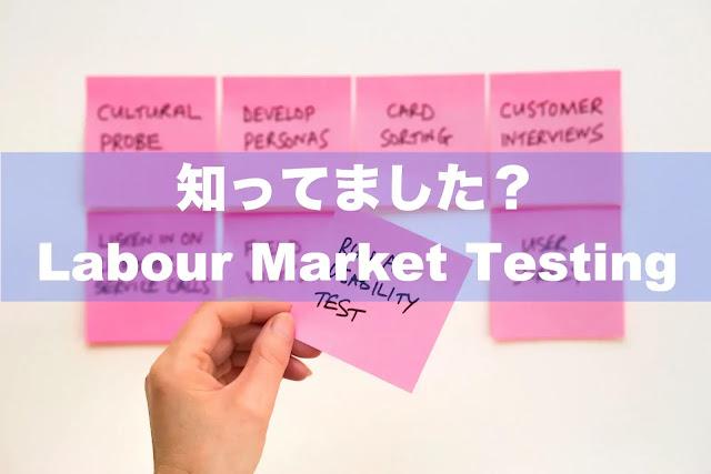 ノミネーション Labour Market Testing