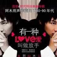 Amu (阿木 ) - You Yi Zhong Ai Jiao Zuo Fang Shou (有一种爱叫做放手)