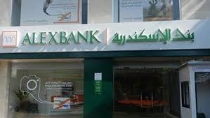 وظائف شاغرة فى بنك اسكندرية فى مصر 2021