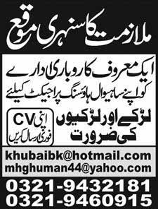 Male and Female Staff required in Sahiwal