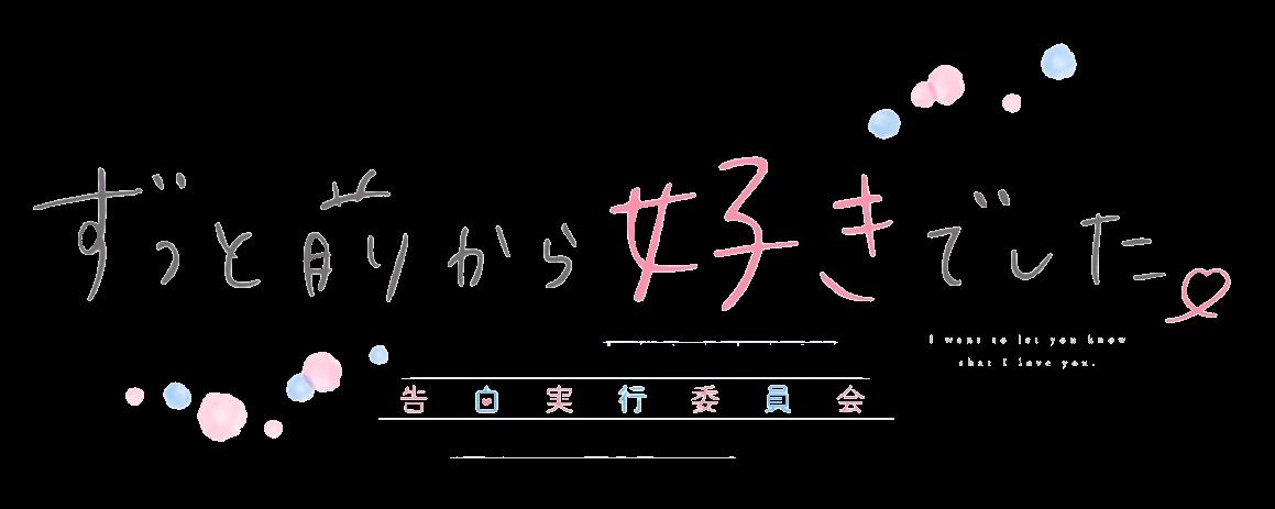 render logo Zutto Mae Kara Suki Deshita Kokuhaku Jikkou Linkai