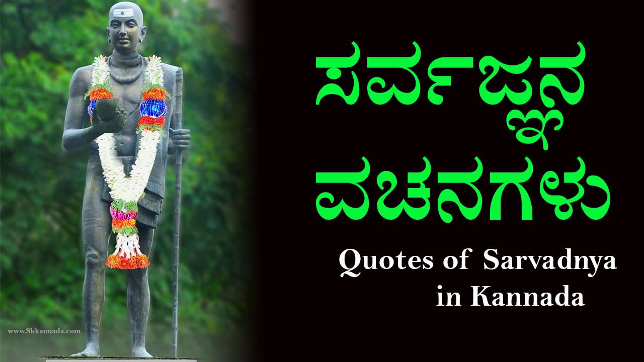 ಸರ್ವಜ್ಞನ ವಚನಗಳು : Quotes of Sarvadnya in Kannada