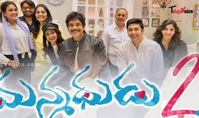 Manmadhudu 2 Full Movie Download 2019
