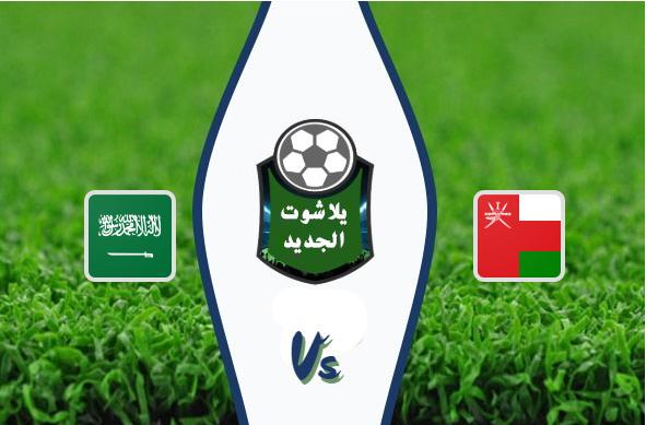 منتخب السعودية يتخطي عقبة عمان ويتأهل لدور نصف نهائي بطولة خليجي 24