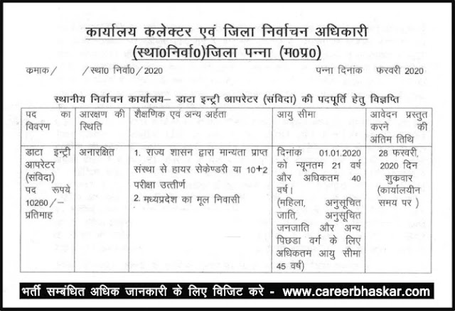 Collector Office, Panna Recruitment 2020 | Eligibility 12th |