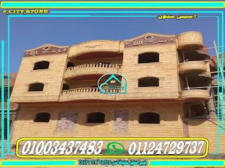واجهات منازل مصرية حجر هاشمى 01003437483
