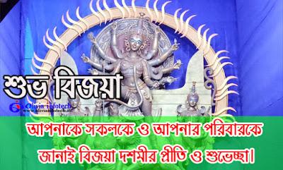 Bijoya Dashami WhatsApp Status