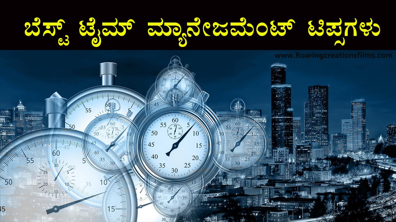 ಬೆಸ್ಟ್ ಟೈಮ್ ಮ್ಯಾನೇಜಮೆಂಟ್ ಟಿಪ್ಸಗಳು - Best Time Management Tips in Kannada