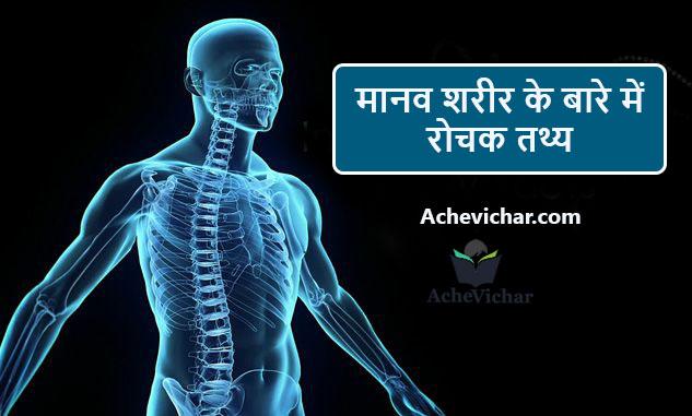 मानव शरीर के बारे में रोचक तथ्य - Facts About Human Body in Hindi
