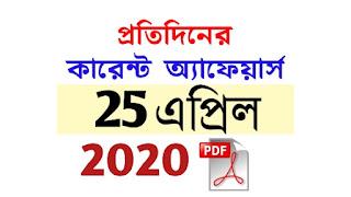 25th April Current Affairs in Bengali pdf