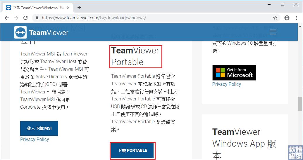 舊 版 teamviewer