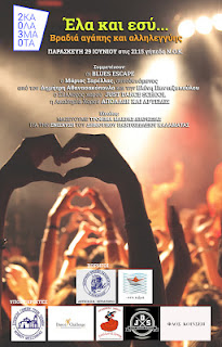 Βραδιά αγάπης και αλληλεγγύης στη Καλαμάτα