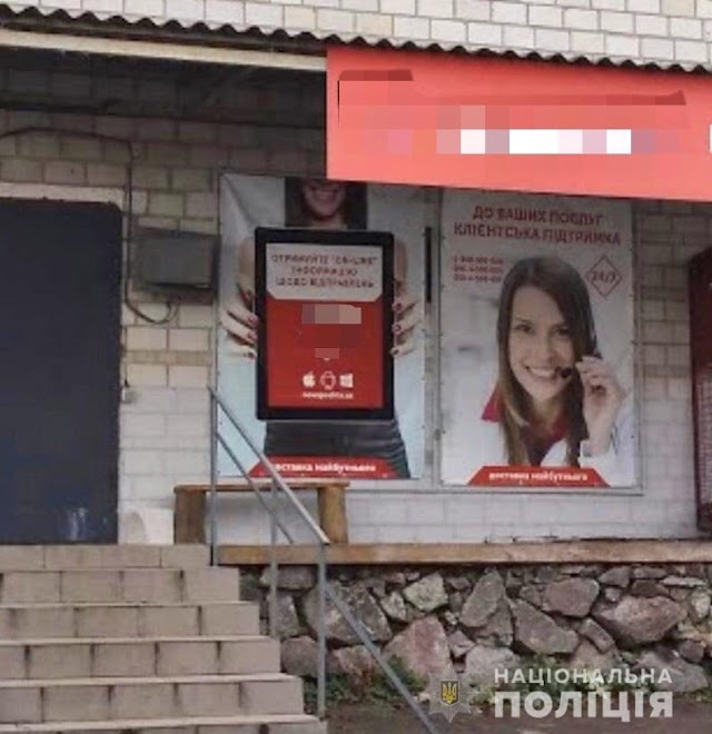У Рокитнянському районі затримали інтернет-шахрая, який намагався безоплатно отримати техніку на 40 000 гривень