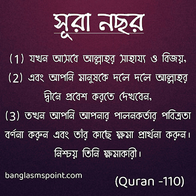 Bangla Hadis Photo | Bangla Quran Ayat Photo | বাংলা হাদিস ফটো