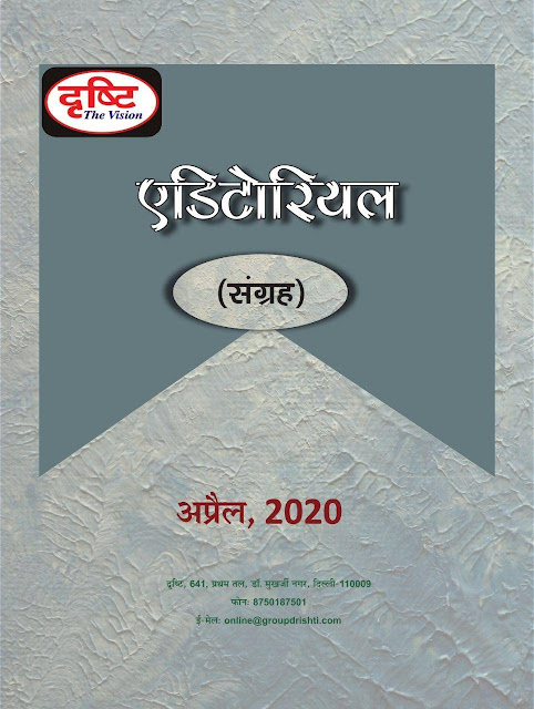 The Vision Editorial Collection (April 2020) : For All Competitive Exam Hindi PDF Book