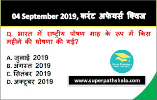 Daily Current Affairs Quiz 04 September 2019 in Hindi