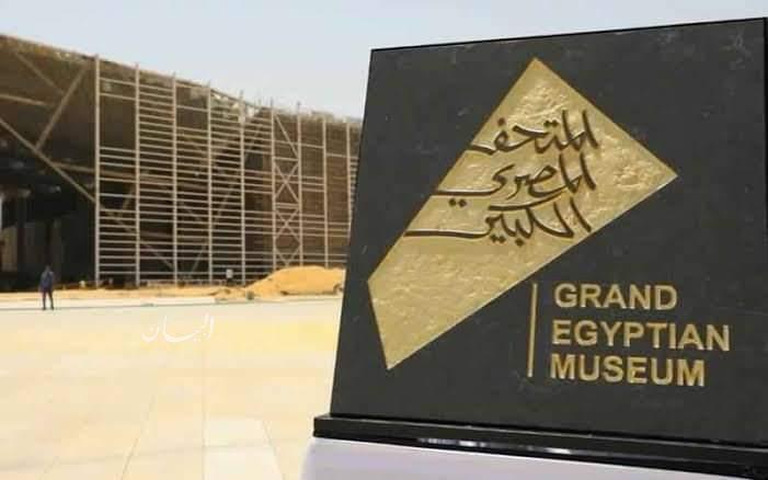 وظائف المتحف المصرى الكبير 2020