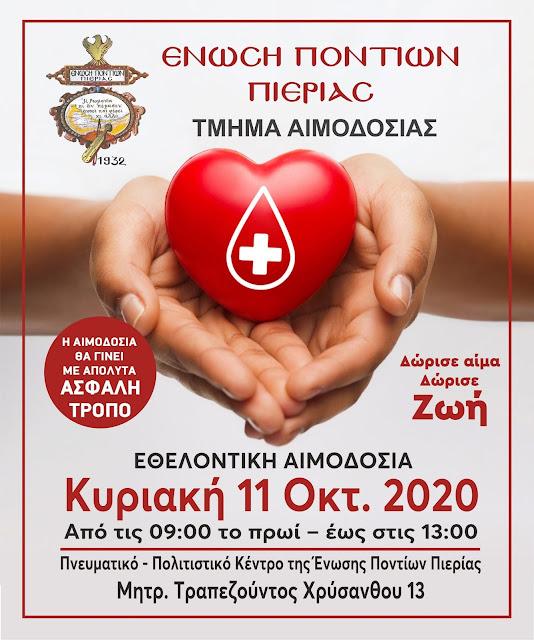 Εθελοντική αιμοδοσία της Ένωσης Ποντίων Πιερίας