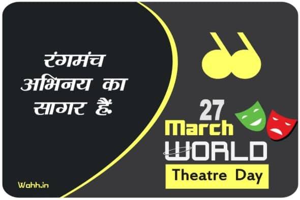 World Theatre Day Slogans Hindi