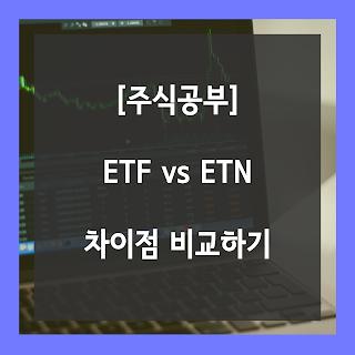 [주식공부] ETF와 ETN 간단하게 비교하기
