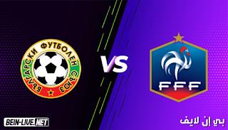 مشاهدة مباراة فرنسا وبلغاريا بث مباشر اليوم بتاريخ 08-06-2021 في مباراة ودية