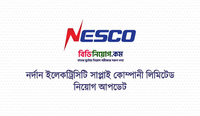 NESCO Executive Director Job Circular 2020 | Apply Process