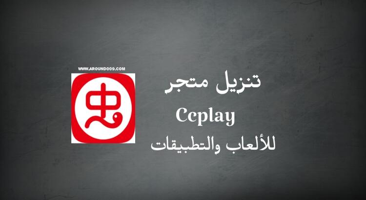 تحميل تطبيق ccplay ccplay english Ccplay Apk تنزيل مجاني للأندرويد [متجر التطبيقات الصيني. تحميل تطبيق CcPlay متجر التطبيقات الصيني 2021  تحميل برنامج ccplay ، تنزيل تطبيق ccplay تحميل توكا بوكا 1.3 ما هو تطبيق Ccplay Apk؟ Ccplay Apk هو متجر تطبيقات Android ، والذي يوفر أكبر مجموعة من تطبيقات Android